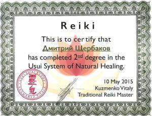 сертификат рэйки 2 ст