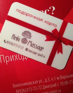 массаж в подарок