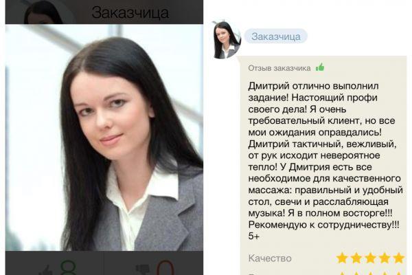 массаж на дому Москва отзывы, тайский массаж в москве отзывы