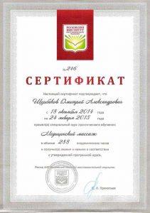сертификат медицинский массаж