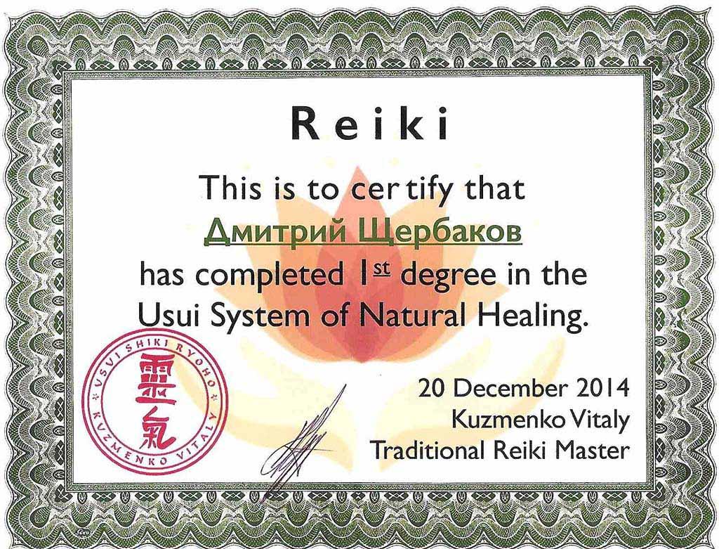 сертификат рэйки 1