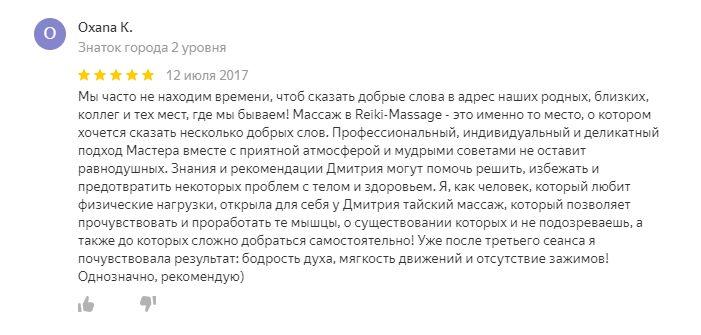 массаж отзывы